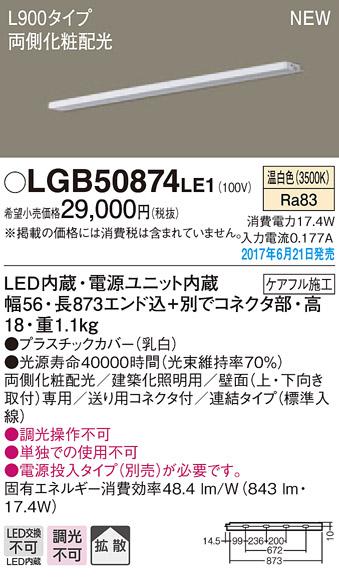 LGB50874LE1 パナソニック 両面化粧 連結タイプ L900 スリムライン照明 [LED温白色]