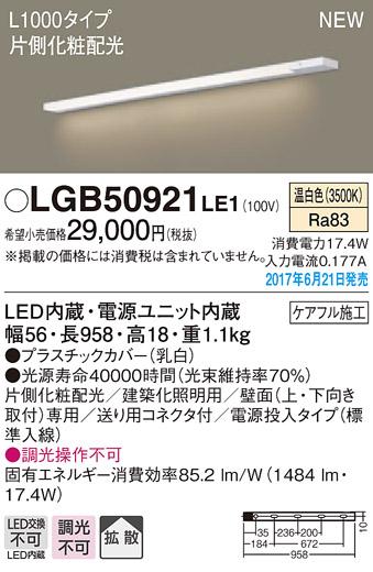 LGB50921LE1 パナソニック 片側化粧 電源投入タイプ L1000 スリムライン照明 [LED温白色]