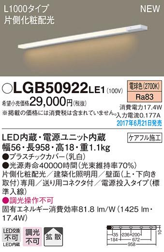 LGB50922LE1 パナソニック 片側化粧 電源投入タイプ L1000 スリムライン照明 [LED電球色]
