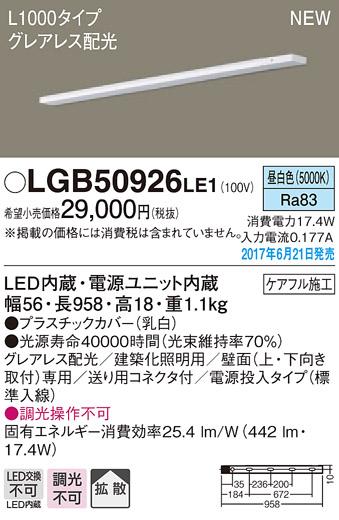LGB50926LE1 パナソニック グレアレス配光 電源投入タイプ L1000 スリムライン照明 [LED昼白色]