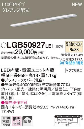 LGB50927LE1 パナソニック グレアレス配光 電源投入タイプ L1000 スリムライン照明 [LED温白色]