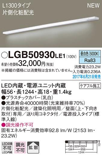 LGB50930LE1 パナソニック 片側化粧 電源投入タイプ L1300 スリムライン照明 [LED昼白色]