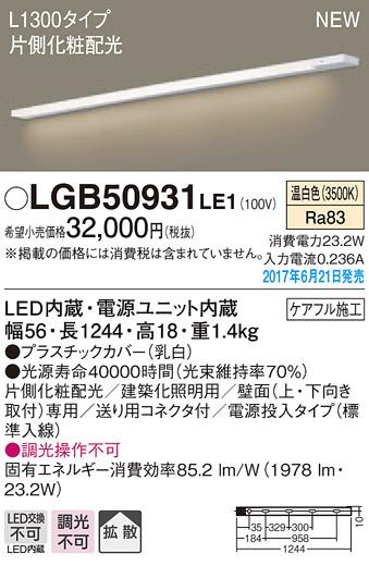 LGB50931LE1 パナソニック 片側化粧 電源投入タイプ L1300 スリムライン照明 [LED温白色]