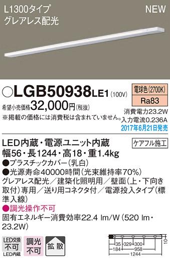 LGB50938LE1 パナソニック グレアレス配光 電源投入タイプ L1300 スリムライン照明 [LED電球色]