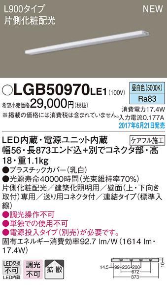 LGB50970LE1 パナソニック 片側化粧 連結タイプ L900 スリムライン照明 [LED昼白色]