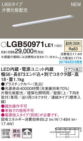 LGB50971LE1 パナソニック 片側化粧 連結タイプ L900 スリムライン照明 [LED温白色]