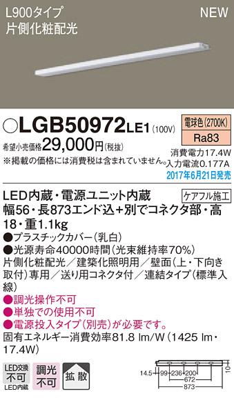 LGB50972LE1 パナソニック 片側化粧 連結タイプ L900 スリムライン照明 [LED電球色]