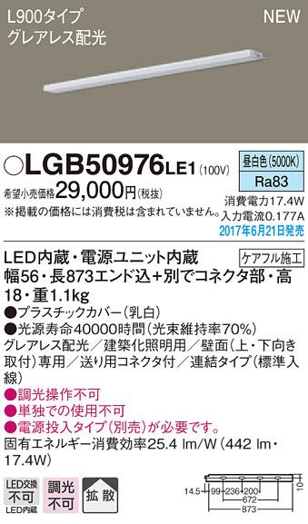 LGB50976LE1 パナソニック グレアレス配光 連結タイプ L900 スリムライン照明 [LED昼白色]