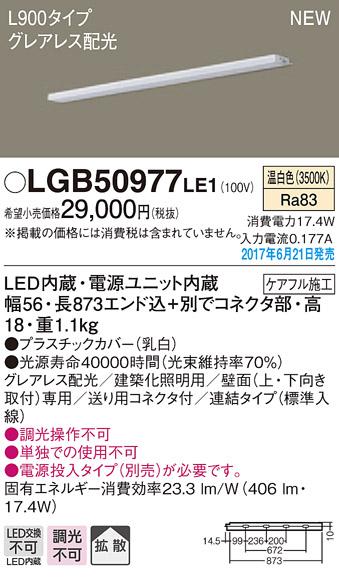 LGB50977LE1 パナソニック グレアレス配光 連結タイプ L900 スリムライン照明 [LED温白色]