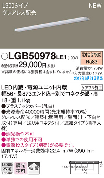 LGB50978LE1 パナソニック グレアレス配光 連結タイプ L900 スリムライン照明 [LED電球色]