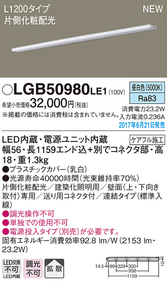 LGB50980LE1 パナソニック 片側化粧 連結タイプ L1200 スリムライン照明 [LED昼白色]