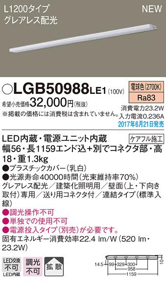 LGB50988LE1 パナソニック グレアレス配光 連結タイプ L1200 スリムライン照明 [LED電球色]