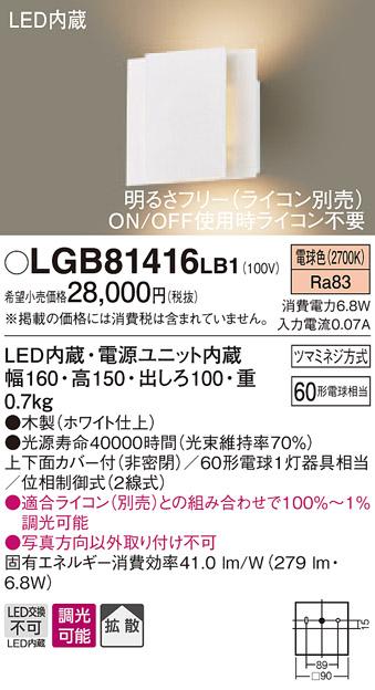 LGB81416LB1 パナソニック ブラケットライト [LED電球色]