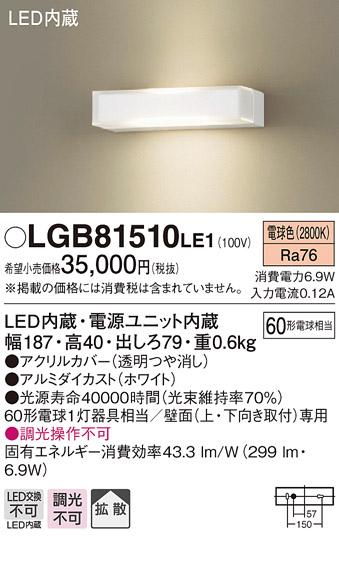 LGB81510LE1 パナソニック ブラケットライト [LED電球色]