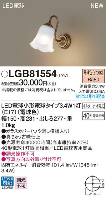 LGB81554 パナソニック フェミニン ブラケットライト [LED電球色]