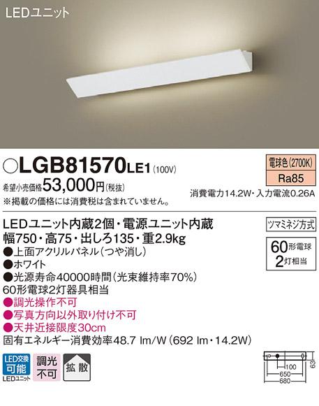 LGB81570LE1 パナソニック 長手配光 ブラケットライト [LED電球色]