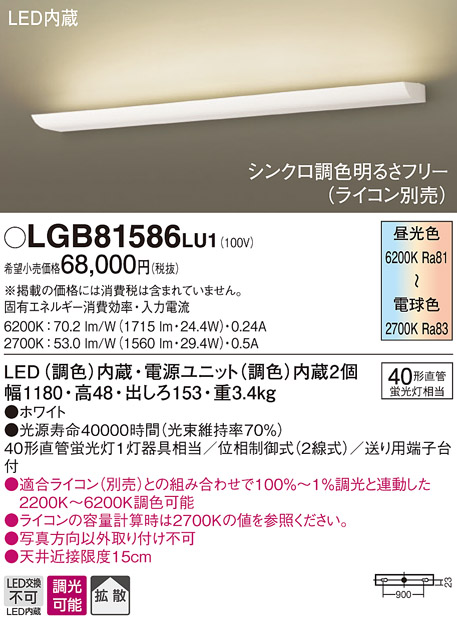 LGB81586LU1 パナソニック シンクロ調色 ブラケットライト [LED昼光色~電球色]