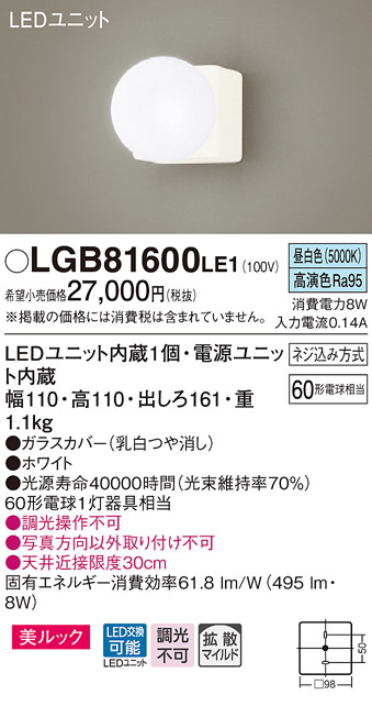 LGB81600LE1 パナソニック 美ルック ブラケットライト [LED昼白色]