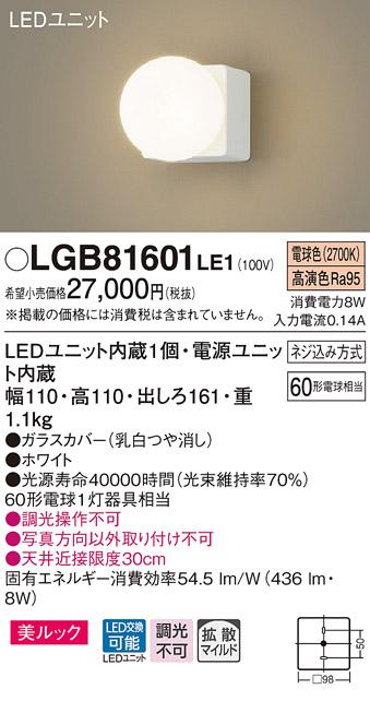 LGB81601LE1 パナソニック 美ルック ブラケットライト [LED電球色]