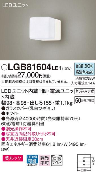 LGB81604LE1 パナソニック 美ルック ブラケットライト [LED昼白色]
