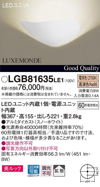 LGB81635LE1 パナソニック LUXEMONDE リュクスモンド ブラケットライト [LED電球色]