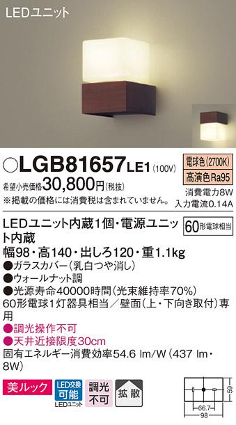 LGB81657LE1 パナソニック 美ルック ブラケットライト [LED電球色]
