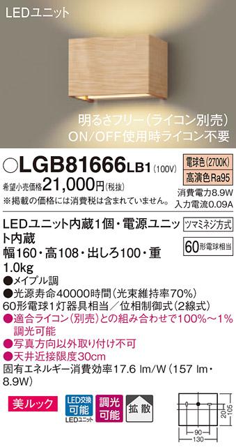 LGB81666LB1 パナソニック 美ルック ブラケットライト [LED電球色]