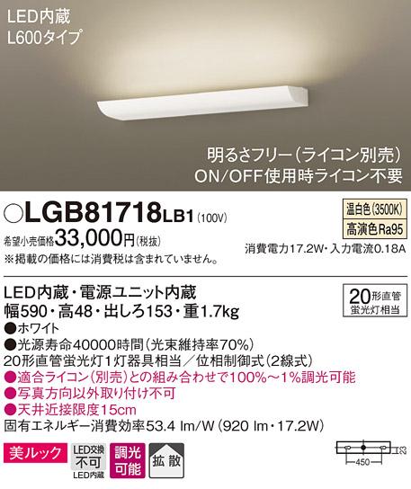 LGB81718LB1 パナソニック 長手配光 美ルック ブラケットライト [LED温白色]