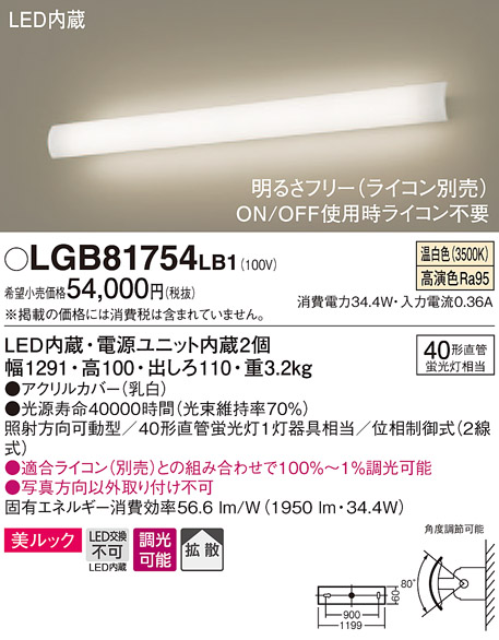 LGB81754LB1 パナソニック 長手配光 美ルック ブラケットライト [LED温白色]