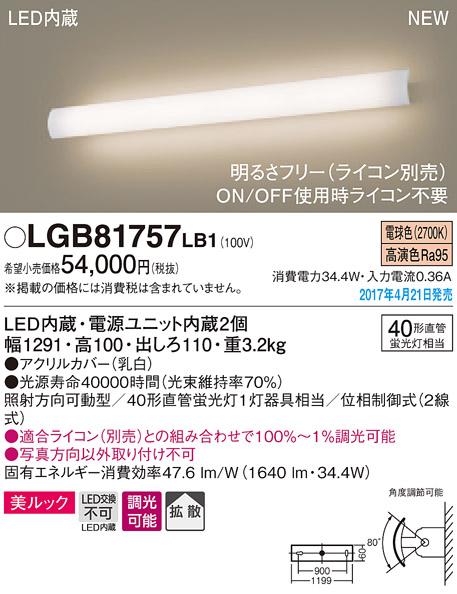 LGB81757LB1 パナソニック 長手配光 美ルック ブラケットライト [LED電球色]