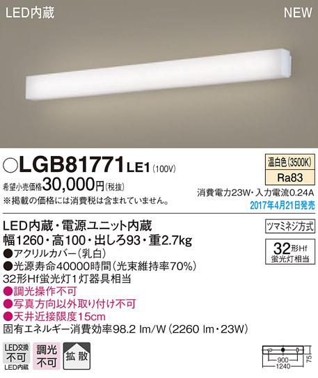 LGB81771LE1 パナソニック 長手配光 ブラケットライト [LED温白色]