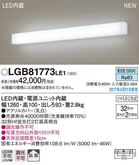 LGB81773LE1 パナソニック 長手配光 ブラケットライト [LED昼白色]