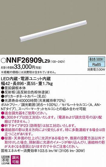 NNF26909LZ9 パナソニック 建築部材照明 シームレス L900 ラインベースライト [LED昼白色]