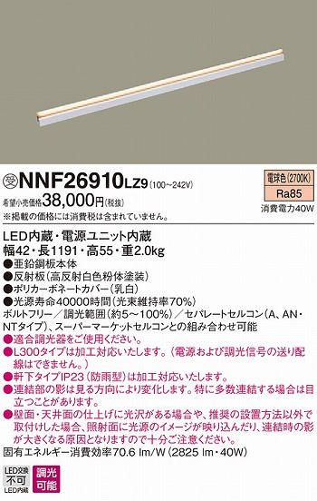 NNF26910LZ9 パナソニック 建築部材照明 シームレス L1200 ラインベースライト [LED電球色]