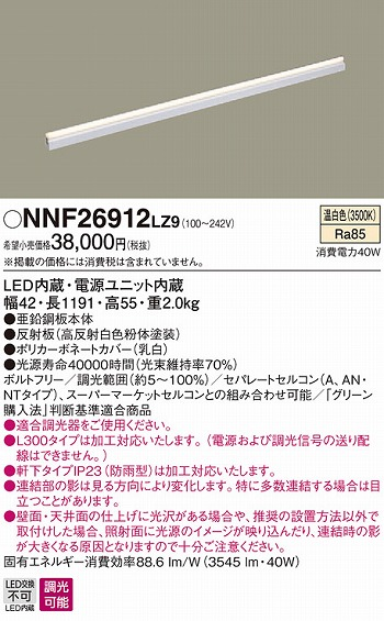 NNF26912LZ9 パナソニック 建築部材照明 シームレス L1200 ラインベースライト [LED温白色]