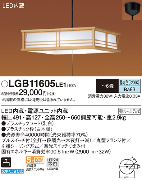 LGB11605LE1 パナソニック 段調光(単色)タイプ プルスイッチ式 和風 コード吊ペンダント [LED昼光色][~6畳]