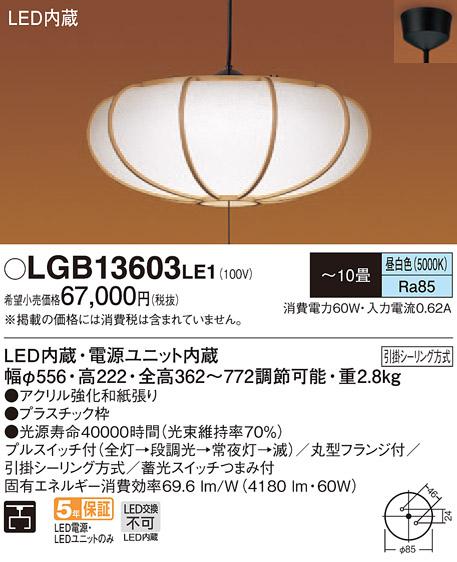 LGB13603LE1 パナソニック 段調光(単色)タイプ プルスイッチ式 和風 コード吊ペンダント [LED昼白色][~10畳]
