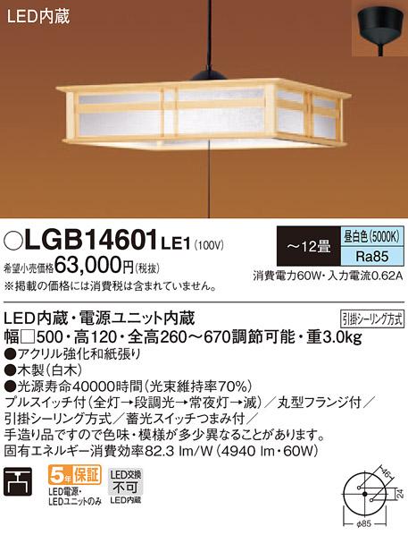 LGB14601LE1 パナソニック 段調光(単色)タイプ プルスイッチ式 和風 コード吊ペンダント [LED昼白色][~12畳]