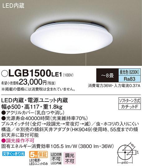 LGB1500LE1 パナソニック 段調光(単色)タイプ プルスイッチ式 シーリングライト [LED昼光色][~8畳]