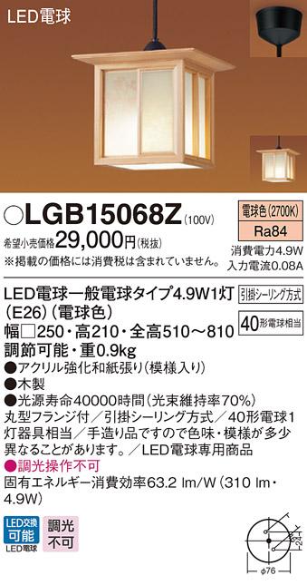 LGB15068Z パナソニック 40形 和風 コード吊ペンダント [LED電球色]