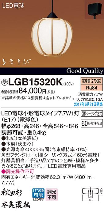 LGB15320K パナソニック 守 はなさび 数寄屋 和風 コード吊ペンダント [LED電球色]