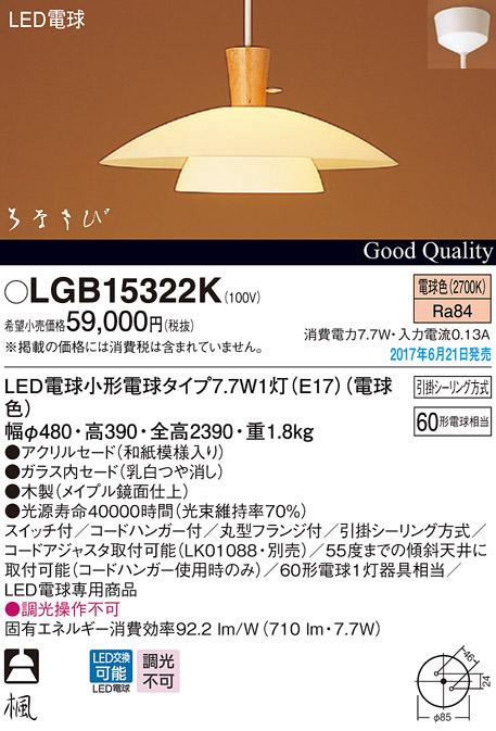 LGB15322K パナソニック 離 はなさび 和洋融合 和風 コード吊ペンダント [LED電球色]