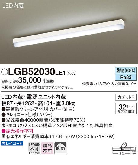LGB52030LE1 パナソニック Hf32形 工事不要タイプ シーリングライト [LED昼白色] あす楽対応