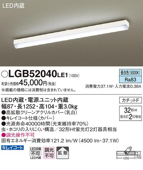 LGB52040LE1 パナソニック Hf32形×2灯相当 工事不要タイプ シーリングライト [LED昼白色]
