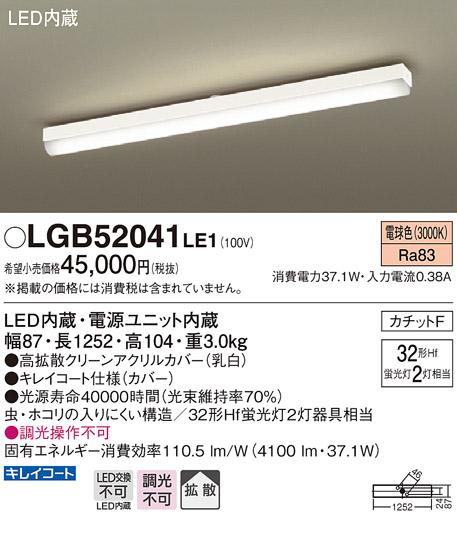 LGB52041LE1 パナソニック Hf32形×2灯相当 工事不要タイプ シーリングライト [LED電球色]