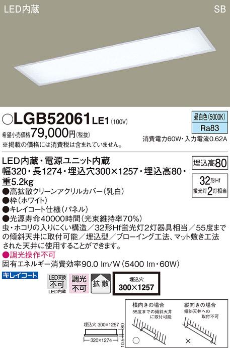LGB52061LE1 パナソニック 埋込型 キッチンベースライト [LED昼白色]