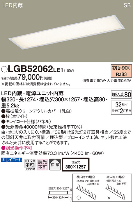 LGB52062LE1 パナソニック 埋込型 キッチンベースライト [LED電球色]