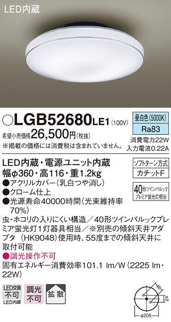 LGB52680LE1 パナソニック 工事不要タイプ 小型シーリングライト [LED昼白色]