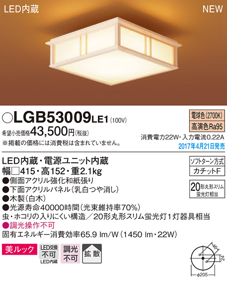 LGB53009LE1 パナソニック 工事不要タイプ 美ルック 和風 シーリングライト [LED電球色]