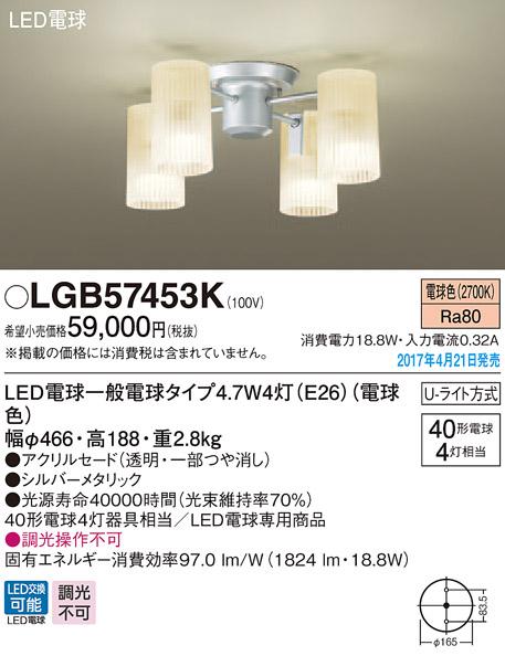 LGB57453K パナソニック シルバーメタリック 直付シャンデリア [LED電球色]